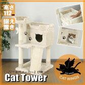 キャットタワー 据え置き型 大型ハウス&ベッド  CW-T0901 キャットウィングス Cat wings 元気なネコちゃんキャットタワー キャットタワー ホワイト 猫タワー おしゃれ キャットツリー ねこタワー つっぱり 爪とぎ