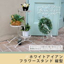 ブランティーク ホワイトアイアンフラワースタンド 縦型 送料無料 アンティーク モダン スタイリッシュ シンプル フラワースタンド 花台 プランター ガーデン インテリア 家具 天然 おしゃれ カフェ 北欧