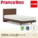 フランスベッド 木製 シングルベッド 天然木ウォールナット採用 脚付きベッド シングル フレームのみ PSF-157 LG レッグタイプ スノコベッド ベット シングルベッド 2年保証 すのこベッド 木製ベッド 脚付き