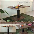 ダイニングテーブル QT-LFTA 昇降式高さ56-76cm対応 ガス圧式でペダルにより楽に昇降できるテーブル リビングテーブル 送料無料 新生活 引越 10P18Jun16