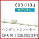 クーキレイ専用オプション【Cookiray】取付位置調節部材...