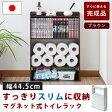 トイレラック おしゃれ 完成品 日本製 トイレ 収納 ラック スリム ボックス トイレットロール収納 ブラウン