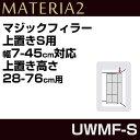 壁面収納MATERIA2(マテリア2) UWMF-S マジックフィラー 上置きS用 高さ28-76cm対応 幅7-45cm対応 【送料無料】【代引不可】【受注生産品】 最安値に挑戦 新生活 引越