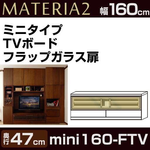 壁面収納MATERIA2(マテリア2) mini 160-FTV [ミニタイプ] 幅160cm TVボード フラップガラス扉 テレビ台 【送料無料】【代引不可】【受注生産品】 最安値に挑戦 新生活 引越 [htv] 売れ筋 10P18Jun16