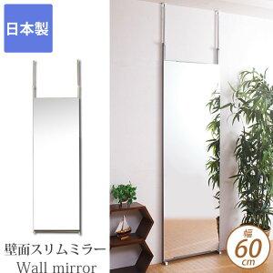 壁面ミラー60cm幅