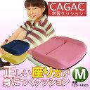 カガック 学習クッション Mサイズ CAGAC 姿勢サポート...