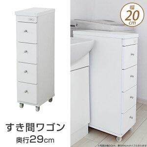 すき間ワゴン[幅20cm/奥行29cm]