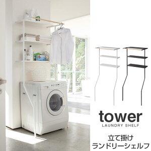 立て掛けランドリーシェルフ(タワー)tower