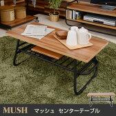 テーブル マッシュ センターテーブル 幅80cm MUSH 棚付き ローテーブル 木製天板 ブラックスチールパイプ リビングテーブル レトロ ローテーブル センターテーブル カフェテーブル コーヒーテーブル
