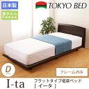 東京ベッド パネル型ベッド イータ ダブル フレームのみ 脚付 天然木 超低床ベッド TOKYOBED 日本製 ローベッド フラットタイプ ベッドフレーム ダブルベッド