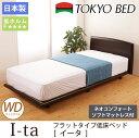 東京ベッド パネル型ベッド イータ ネオコンフォートソフトマットレス付 ワイドダブル 脚付 天然木 超低床ベッド TOKYOBED 日本製 ローベッド フラットタイプ ポケットコイルマットレスセット ワイドダブルベッド