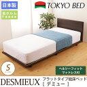 東京ベッド パネル型ベッド デミュー ヘルシーフィットボンネルマットレス付 シングル 脚付 天然木 超低床ベッド TOKYOBED 日本製 ローベッド フラットタイプ ボンネルコイルマットレスセット シングルベッド