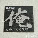 京都のおみやげ(京土産)和風雑貨・贈り物あぶらとり紙 俺