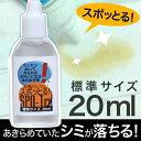 販売名 スポッとる 販売価格 ¥1080(税込) 内容量 20ml 用途 繊維製品に付着したシミの除去 成分 過酸化水素、炭酸水素ナトリウム、界面活性剤、酵素配合 液性 アルカリ性 製造国 日本 製造元 株式会社 ハッシュ衣類・布製品の染み抜き剤「スポッとる!」時間が経過した古いシミや、頑固なシミが、きれいに落ちます。クリーニング店でも、「落ちません」と断られて、あきらめていたお洋服が、よみがえります!ワイン、カレー、しょうゆ、油、お茶、コーヒー、ケチャップ等の食べこぼしや、血液、墨汁、インク、ファンデーション、口紅、等々。もちろん古くなったシミも。これ1本でいろいろなシミが落とせます。薬品の調合や、専用の道具などは不要です。使い方は、写真付き説明書の手順にそって行っていただけます。商品がお手元に届いて、すぐにお使いいただけます。お洗濯の必需品に、是非備えてください。対象はご家庭でお洗濯できる繊維製品(衣類)です。デリケートなお洋服や、ウール、シルク製品でも、ご家庭で手洗いすることができればOKです。※不正購入と判断した場合にはご注文を取り消しさせて頂く可能性がございます。また、タイムセールの商品についてお一人様で大量ご購入された場合、ご注文キャンセルさせて頂く可能性がございます。本日までのレビュ−総数 4,484件↓皆様からいただいた☆レビュー☆を事例別にご紹介しています↓古いシミ 墨汁 黄ばみ 食品系のシミ Yシャツ汚れ 応急処置編 ネクタイ染み抜き