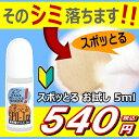 《5ml》染み抜き剤・スポッとるお試しサイズ
