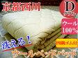 ダブル 京都西川 【ウール100%】 洗える 羊毛100% ベットパット