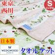 ショッピング西川 シングル 西川産業 ウエッジウッド WEDGWOOD タオルケット 日本製 定価8,000円 (WW2030)