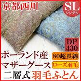 シングル 京都西川 ローズ羽毛 ポーランド産マザーグース 二層式 羽毛ふとん ダウンパワー430 (タッシュ)