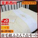 京都西川 ローズベビー 洗える カバーリング ダウン90% ベビー羽毛組ふとん7点セット (くま)
