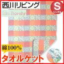 シングル 西川リビング ボレリー かわいい 綿100% ワッフル タオルケット(BOー06)