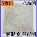手作り八端判 麻混 夏座布団 5枚組 木かげ (8812)ベージュ