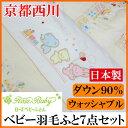 京都西川 ローズベビー 洗える カバーリングタイプ ダウン90% 羽毛組ふとん7点セット (アニマルトレイン)