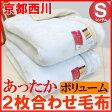 シングル 京都西川 ふっくら あたたか エリ付 二重合せ毛布 (オーロラN) 約2.6kg