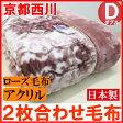 ダブル 京都西川 ローズ毛布 日本製 アクリル 二重合わせ毛布 (イデル)
