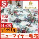 シングル 西川産業 サンダーソン Sanderson アクリル ニューマイヤー毛布 日本製(001)