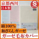 京都西川 ローズ 日本製 綿100% 和ざらし ガーゼ毛布カバー 145×205 (毛布カバー)