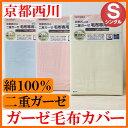 シングル 145×205cm 京都西川 綿100% 二重ガーゼ 毛布カバー (無地)