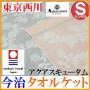 シングル 西川産業 アクアスキュータム 綿100% タオルケット 今治 日本製 (AU7605)