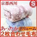 シングル 京都西川 あったか 2枚合わせ毛布 (5519シロン) ふっくら ボリューム