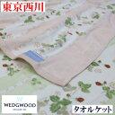 シングル 西川産業 ウェッジウッド WEDGWOOD タオルケット 日本製(WW7620)
