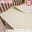 ダブル 京都西川 羊毛 ウール100% 洗える ウール ベッドパッド (BY510)