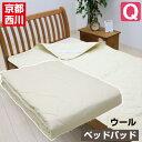 クイーン 京都西川 羊毛 ウール100% 洗える ウール ベッドパッド (BY510)