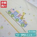 ベビーラジカル 京都西川 ローズベビー ダウン90% 洗える 羽毛組ふとん7点セット (ワンダー)