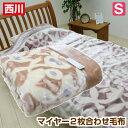 東京西川 シングル ポリエステル マイヤー2枚合せ毛布 (MD9053F)ピンク ベージュ