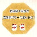 風水 玄関マット 綿100%【風水グッズ 金運グッズ】日本製 585×585 幸運 黄色 無地 正八角形 室内 洗える