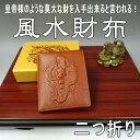 A feng shui wallet (folio) [sale] [15%OFF] [free shipping] [good luck prayer sale] [period limitation] [pattern of feng shui, good luck goods, feng shui goods, the feng shui item / wallet / wallet / good luck / dragon / dragon] [tomorrow easy _ correspondence] [auktn] [SMTB] [fs2gm]
