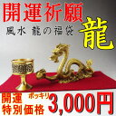 The ornament lucky bag 3,000 yen set [30%OFF] of the good luck prayer feng shui dragon [only 3,000 yen] [special free shipping] [good luck prayer sale] [period limitation] [feng shui goods, feng shui item / interior /4 ] [tomorrow easy _ correspondence] [auktn] [SMTB] [fs2gm]