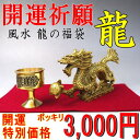 The ornament lucky bag 3,000 yen set [45%OFF] of the good luck prayer feng shui dragon [only 3,000 yen] [special free shipping] [good luck prayer sale] [period limitation] [feng shui goods / interior / ] [tomorrow easy _ correspondence] [easy  _ packing] [auktn] [SMTB] [RCP] [fs2gm]