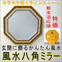 A feng shui octagon mirror (octagonal mirror) (five rhinestone types) [new life support sale] [46%OFF] [period limitation] [special free shipping] [feng shui, feng shui goods / entrance / ornament, decoration] [tomorrow easy _ correspondence] [easy  _ packing] [auktn] [SMTB] [RCP] [fs2gm]