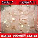 A rose quartz tongue bulldog () (100 g) [sale] [50%OFF] [half price or less] [one coin] [email service free shipping] [only 500 yen] [period limitation] [power stone / nature stone] [easy  _ packing] [auktn] [SMTB] [RCP] [fs2gm]