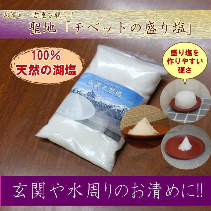 ポイント10倍 風水グッズ 風水 盛り塩 聖地 チベットの盛り塩[盛り塩 皿 風水 開運祈…...:huusuikazan:10003916