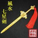 風水グッズ 風水 七星剣 銅製 刀 置物 飾り物 開運祈願イ...