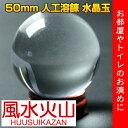 風水グッズ 50mm 人工溶錬 水晶玉 人工水晶球 風水 置