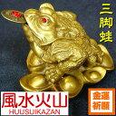 風水 かえる 銅製 三脚蛙(中)カエル 置物 風水グッズ カエルの置物 開運祈願 金運祈願