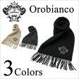 オロビアンコ マフラー OROBIANCO UK マフラー オロビアンコ ストール 2013年新作 無地 メンズ/レディース [ ロゴ ワンポイント 刺繍 オーロビアンコ ブランド ]