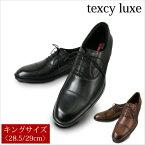 【期間限定価格】28.5cm/29.0cm/キングサイズ/アシックス ビジネスシューズ テクシーリュクス [ texcy luxe ] 本革 メンズ靴/TU-7764 TU-7765 TU-7766 [ビジネス/フォーマル/靴/紳士用/大きいサイズ/消臭/防臭/軽量/ブラック/黒]【父の日 プレゼント】